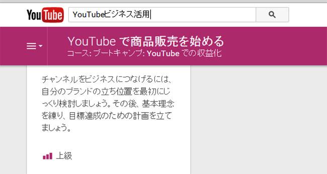 YouTubeビジネス