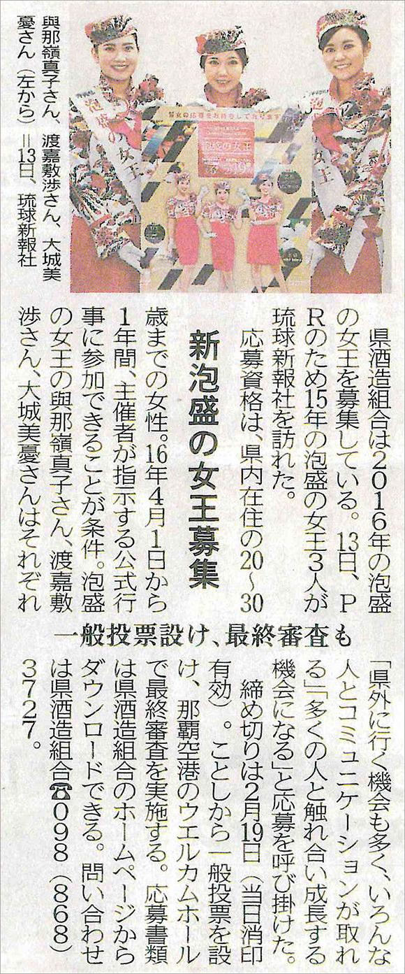 awamori_queen.jpg