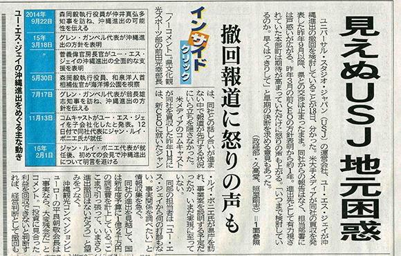 usj_okinawa.jpg
