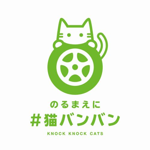 KnockKnockCats_logo猫バンバン