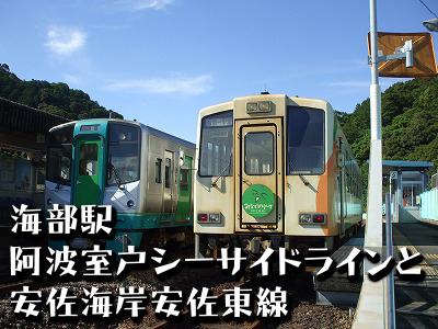 04海部駅
