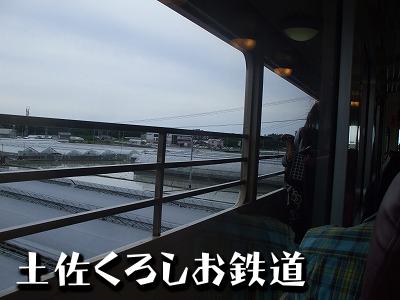 06土佐くろしお鉄道デッキ
