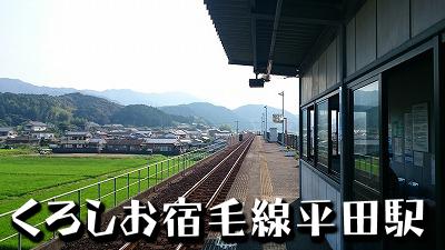 08平田駅