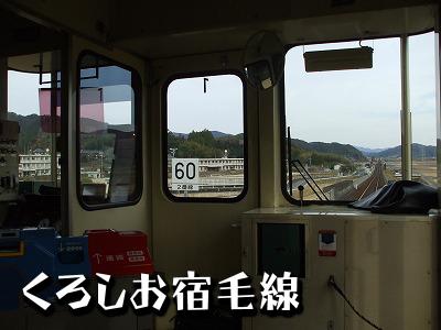 09平田から宿毛へ