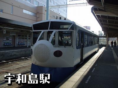 10宇和島新幹線