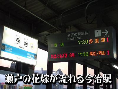 11今治駅