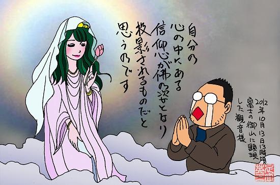 富士の観音