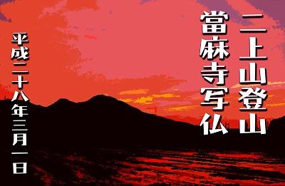 二上山01