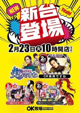 new160223奈良大宮(日付)