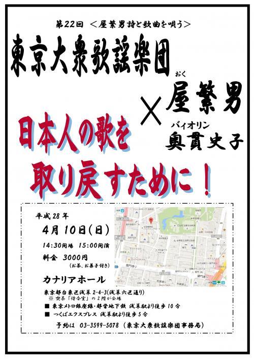 縮小 2016年4月 東京ライブ