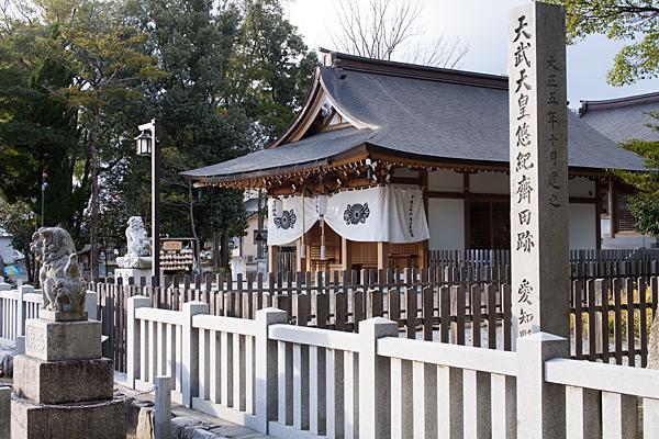 斎田跡石碑
