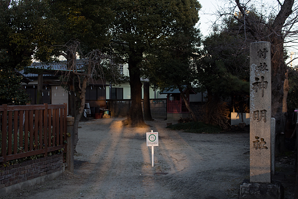 村合町神明社入り口