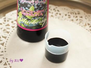 贅沢ブルーベリー酢
