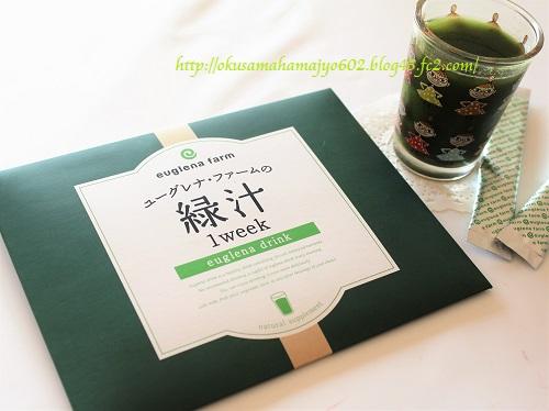 ユーグレナ・ファームの緑汁 1週間セット