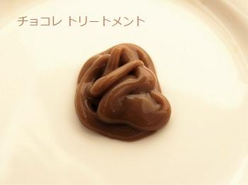 chocole(チョコレ)トリートメント テクスチャー