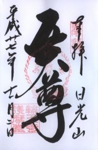 輪王寺(護摩堂)