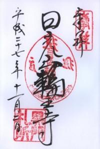 輪王寺(黒門)