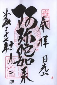 輪王寺(常行堂)