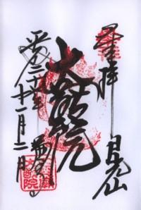 輪王寺(大猷院)
