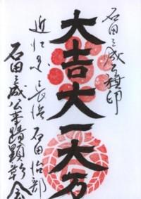 石田会館(旗印)