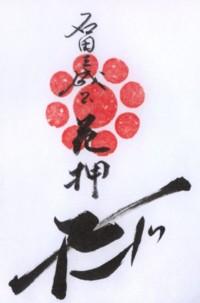 石田会館(花押)