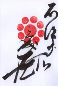 石田会館(石治少)