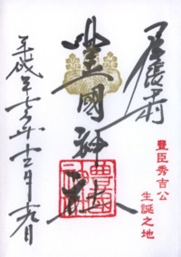 豊国神社(尾張中村)2