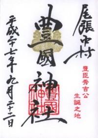 豊国神社(尾張中村)1