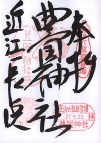 豊国神社(長浜)1
