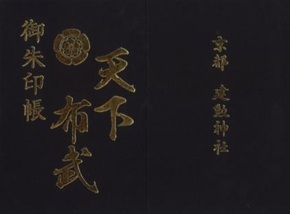 建勲神社御朱印帳1