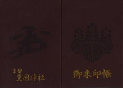 京都豊国神社御朱印帳1
