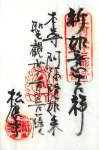三河松応寺