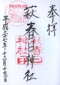 萩春日神社