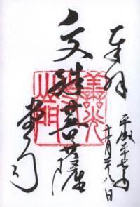 善光寺(山門文殊菩薩)