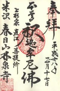 米沢林泉寺