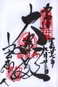 竹生島宝巌寺(観音)