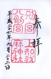 熱田神宮(別宮)