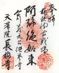 桶狭間長福寺