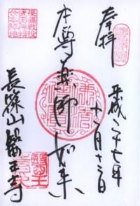 長篠医王寺