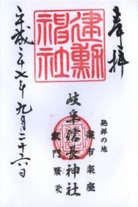 岐阜建勲神社