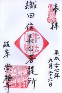 岐阜崇福寺