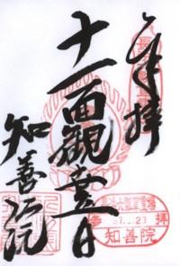 長浜知善院
