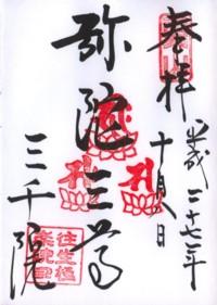 三千院(阿弥陀三尊)