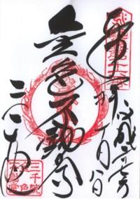 三千院(不動尊)