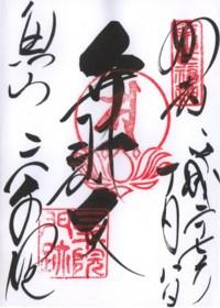 三千院(弁財天)
