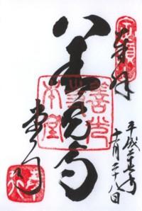 善光寺(本堂)