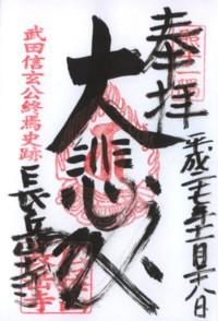 長岳寺(大悲殿)