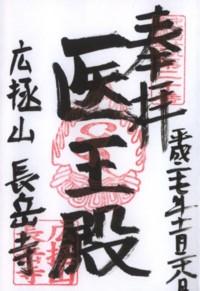 長岳寺(医王殿)