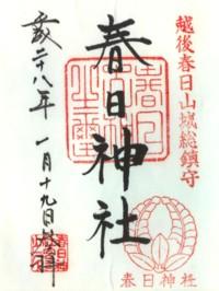 越後春日神社