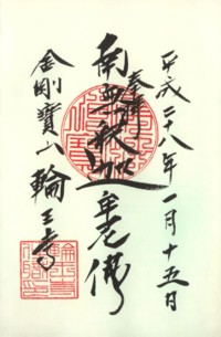 仙台輪王寺